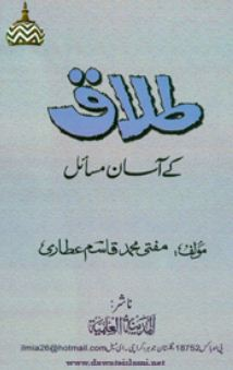 Talaq nama in urdu pdf